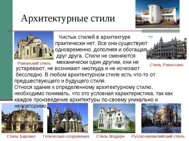 Архитектурные стили Романский стиль Готические сооружения Стиль Ренессанс Сти...