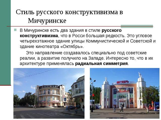 Стиль русского конструктивизма в Мичуринске В Мичуринске есть два здания в с...