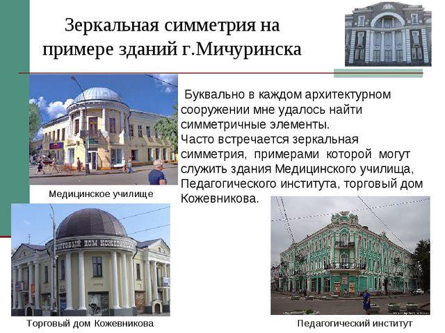 Зеркальная симметрия на примере зданий г.Мичуринска Буквально в каждом архите...