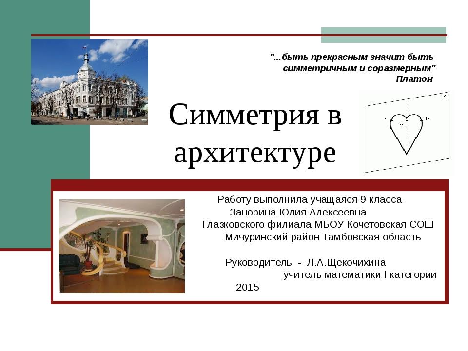 Симметрия в архитектуре Работу выполнила учащаяся 9 класса Занорина Юлия Алек...