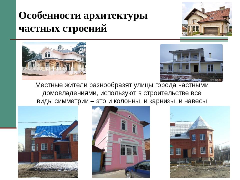 Особенности архитектуры частных строений Местные жители разнообразят улицы го...
