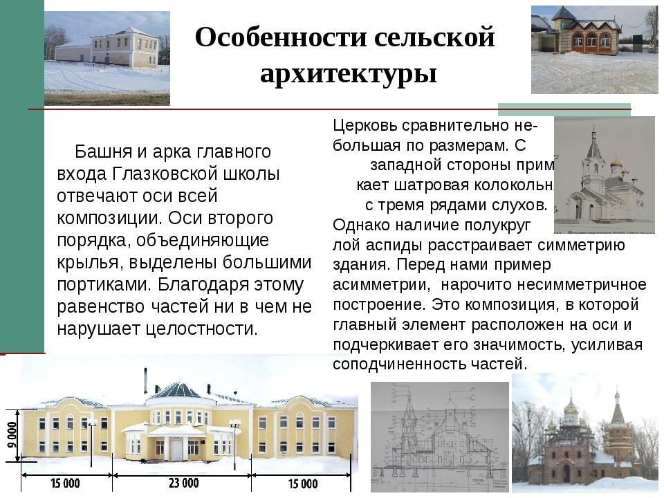 Особенности сельской архитектуры Башня и арка главного входа Глазковской школ...