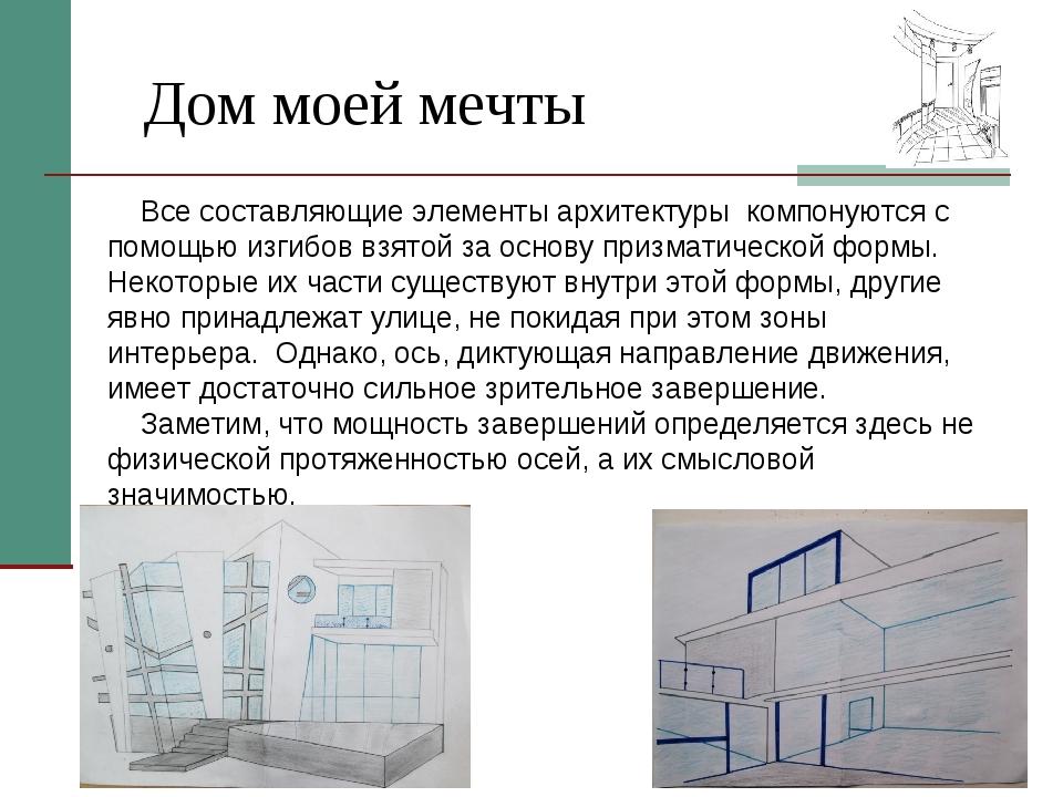 Дом моей мечты Все составляющие элементы архитектуры компонуются с помощью из...