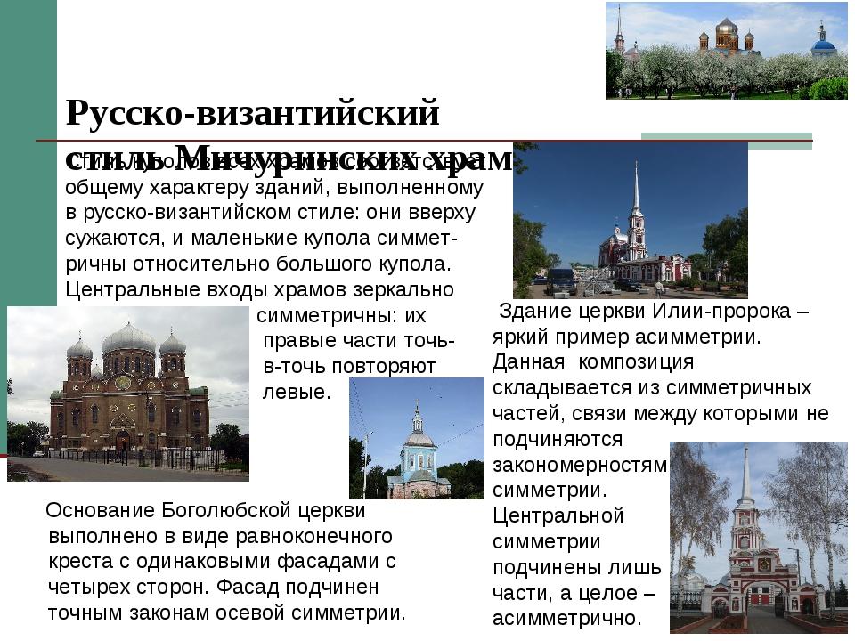 Русско-византийский стиль Мичуринских храмов Основание Боголюбской церкви вы...