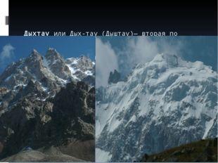 Дыхтауили Дых-тау (Дыштау)— вторая по высоте вершина Кавказа, высота 5205 м