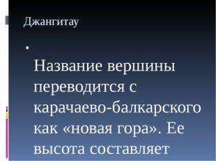 Джангитау  Название вершины переводится с карачаево-балкарского как «новая