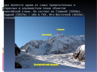 Шхара является одним из самых примечательных и интересных в альпинистком план