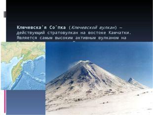 Ключевска́я Со́пка(Ключевской вулкан)— действующийстратовулканна востоке