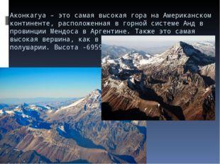 Аконкагуа – это самая высокая гора на Американском континенте, расположенная