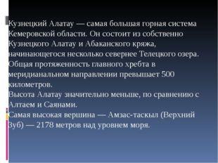 Кузнецкий Алатау — самая большая горная система Кемеровской области. Он состо