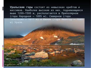 Уральские горы состоят из невысоких хребтов и массивов. Наиболее высокие из н