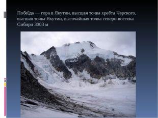 Побе́да — гора в Якутии, высшая точка хребта Черского, высшая точка Якутии, в