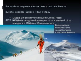 Высочайшая вершина Антарктиды – Массив Винсон Высота массива Винсон 4892 метр