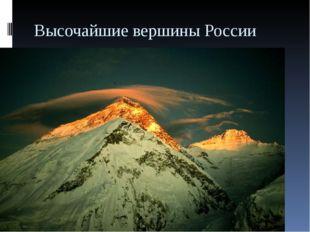 Высочайшие вершины России