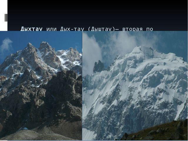 Дыхтауили Дых-тау (Дыштау)— вторая по высоте вершина Кавказа, высота 5205 м...