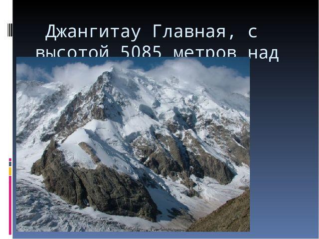 Джангитау Главная, с высотой 5085 метров над уровнем моря.