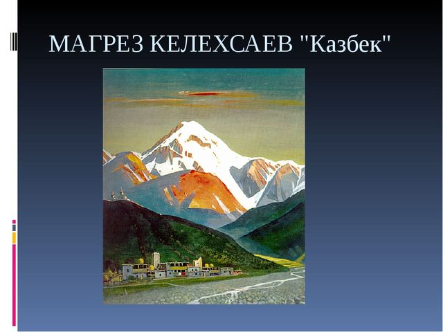 "МАГРЕЗ КЕЛЕХСАЕВ ""Казбек"""