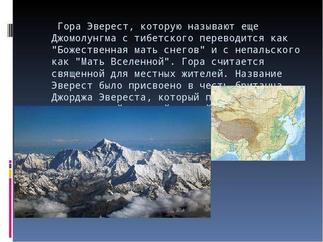Гора Эверест, которую называют еще Джомолунгма с тибетского переводится как...