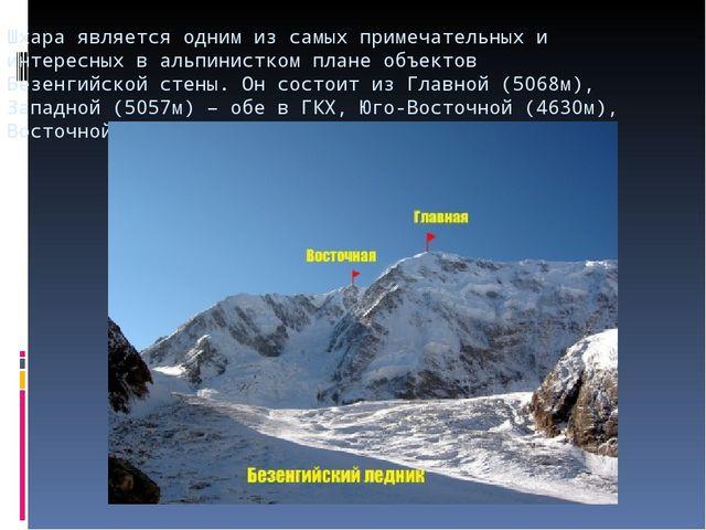 Шхара является одним из самых примечательных и интересных в альпинистком план...