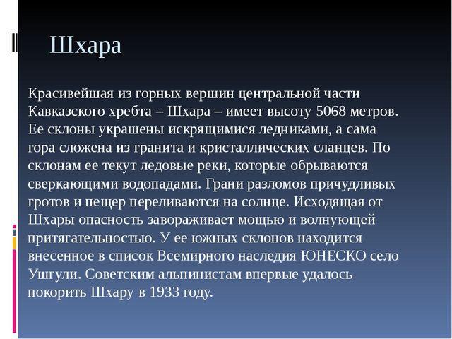 Красивейшая из горных вершин центральной части Кавказского хребта – Шхара – и...