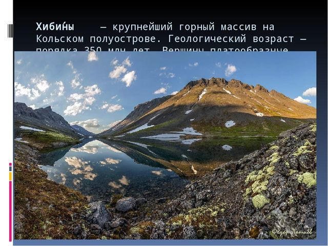Хиби́ны — крупнейший горный массив на Кольском полуострове. Геологический во...