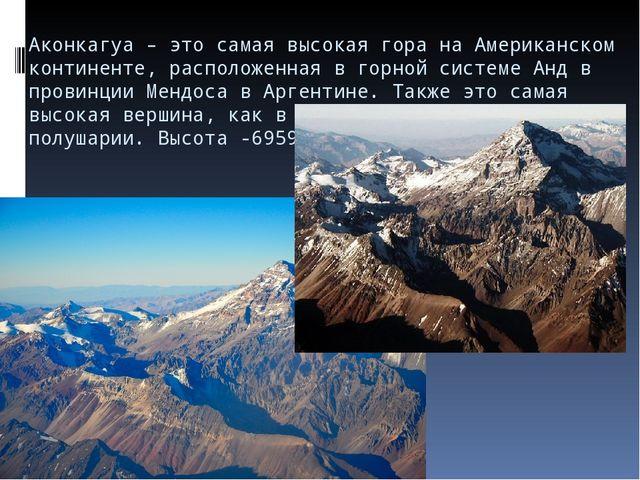 Аконкагуа – это самая высокая гора на Американском континенте, расположенная...