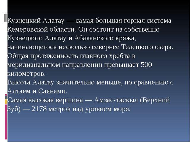 Кузнецкий Алатау — самая большая горная система Кемеровской области. Он состо...