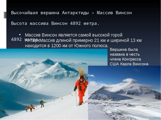 Высочайшая вершина Антарктиды – Массив Винсон Высота массива Винсон 4892 метр...