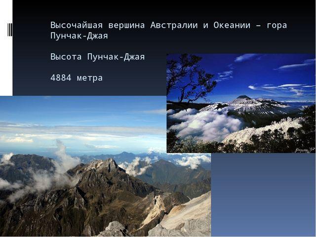 Высочайшая вершина Австралии и Океании – гора Пунчак-Джая Высота Пунчак-Джая...