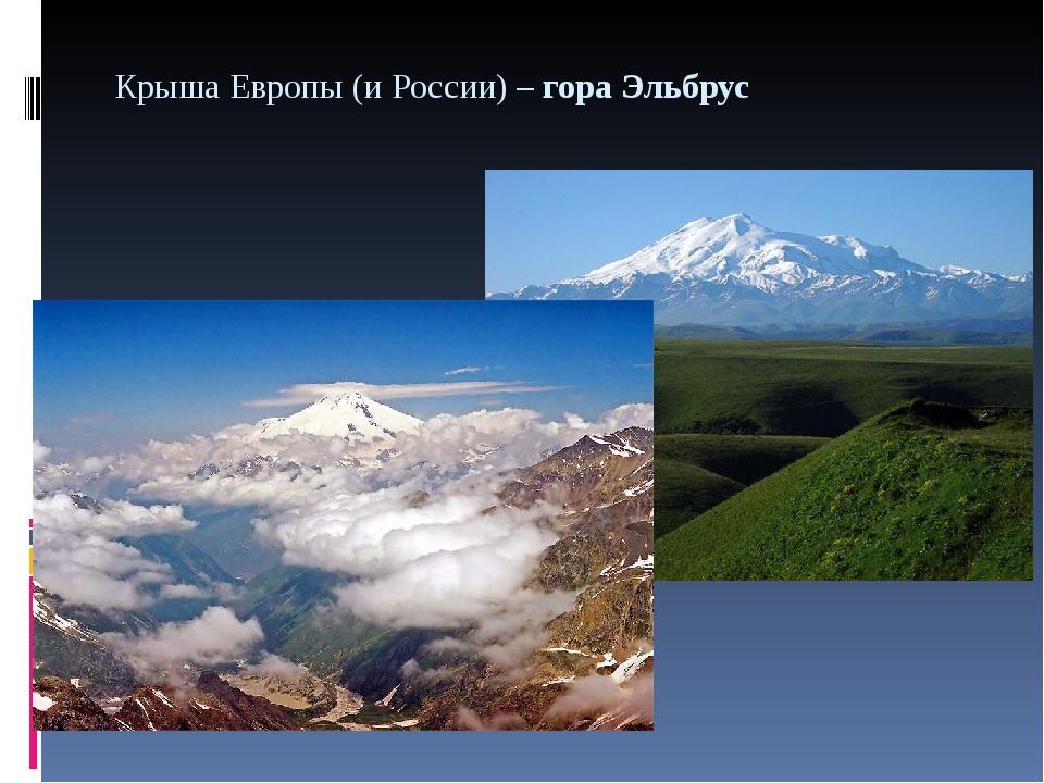 Крыша Европы (и России) – гора Эльбрус