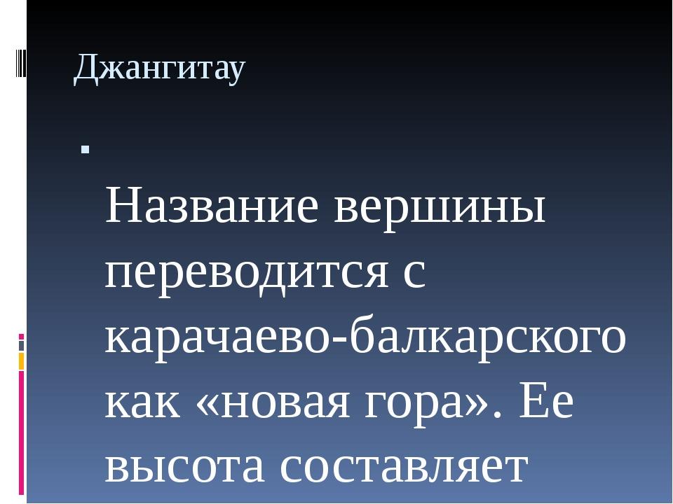 Джангитау  Название вершины переводится с карачаево-балкарского как «новая...