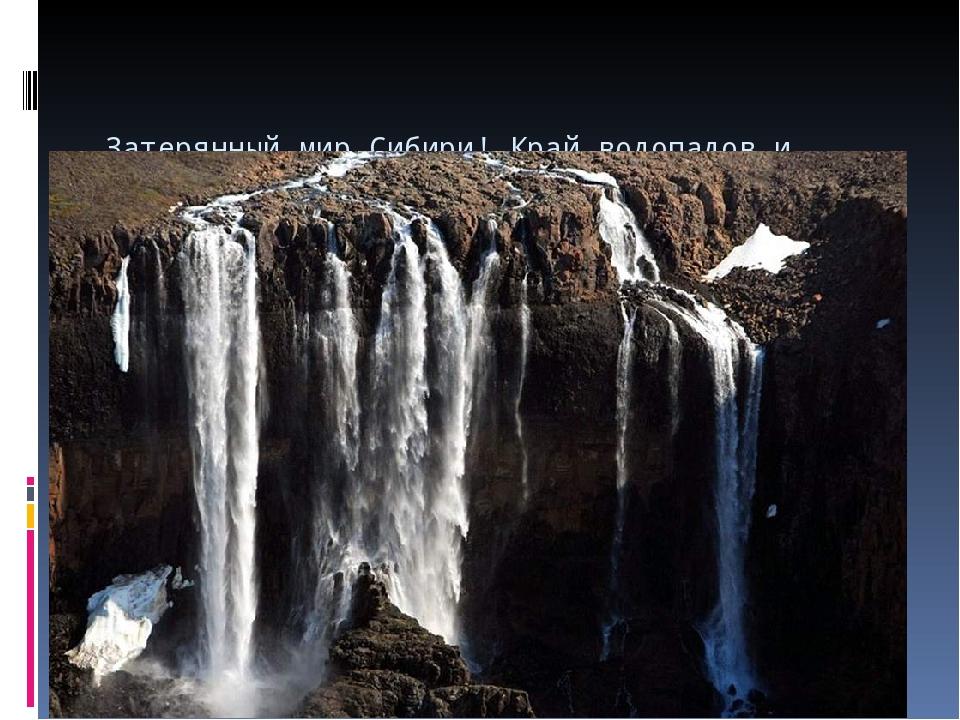 Затерянный мир Сибири! Край водопадов и каньонов! Центр России и край света!...