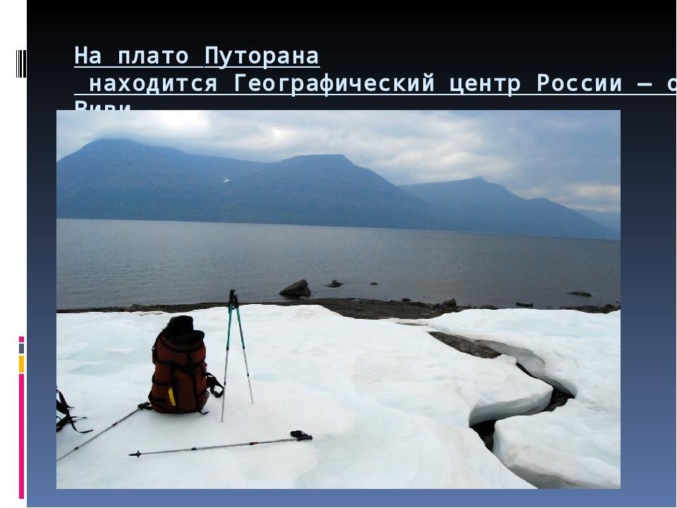 На плато Путорана находится Географический центр России — озеро Виви