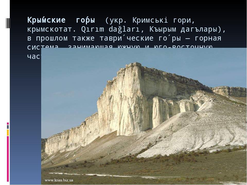 Кры́мские го́ры(укр. Кримські гори, крымскотат. Qırım dağları, Къырым дагъла...
