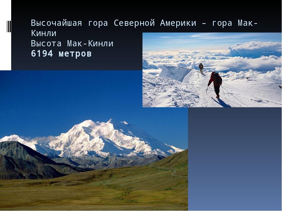 Высочайшая гора Северной Америки – гора Мак-Кинли Высота Мак-Кинли 6194 метров