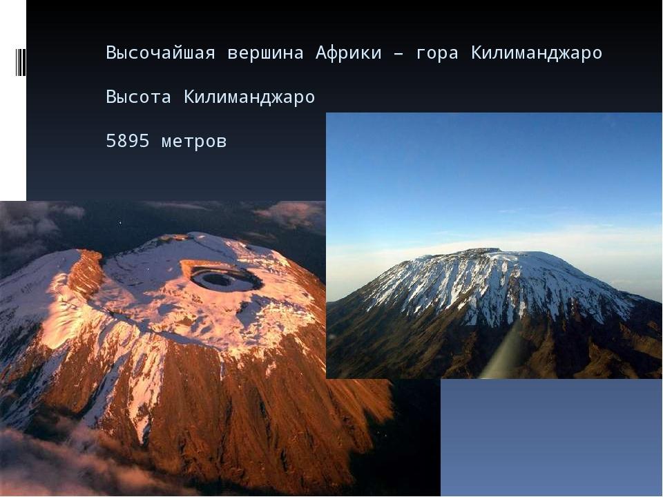 Высочайшая вершина Африки – гора Килиманджаро Высота Килиманджаро 5895 метров