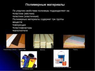 Полимерные материалы По упругим свойствам полимеры подразделяют на: пластики
