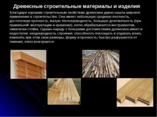 Древесные строительные материалы и изделия Благодаря хорошим строительным сво