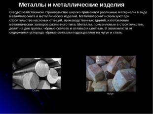 Металлы и металлические изделия В водохозяйственном строительстве широко прим