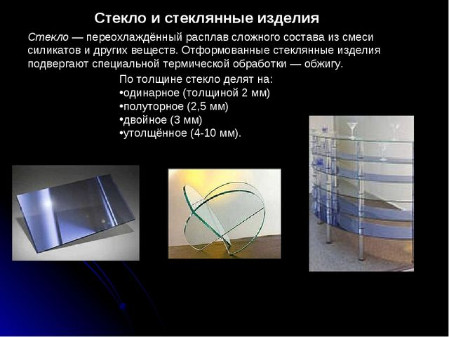 Стекло и стеклянные изделия Стекло— переохлаждённый расплав сложного состава...