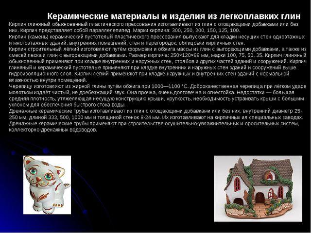Керамические материалы и изделия из легкоплавких глин Кирпич глиняный обыкно...