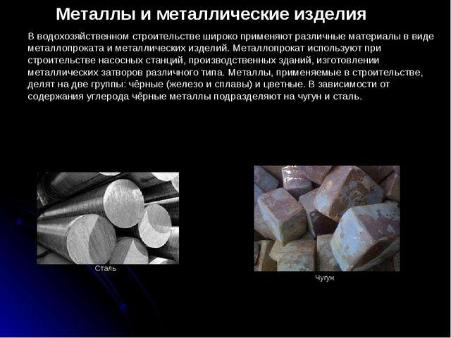 Металлы и металлические изделия В водохозяйственном строительстве широко прим...