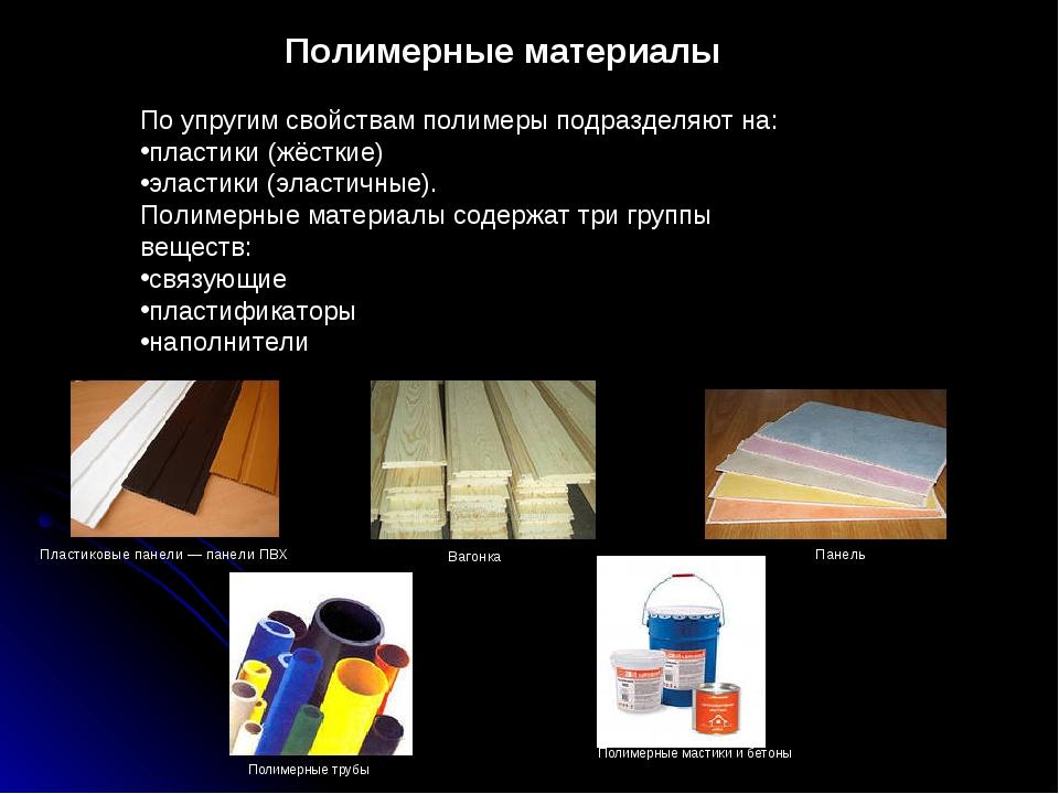 Полимерные материалы По упругим свойствам полимеры подразделяют на: пластики...