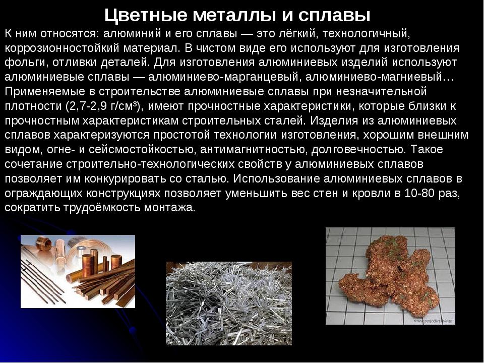 Цветные металлы и сплавы К ним относятся: алюминий и его сплавы— это лёгкий...