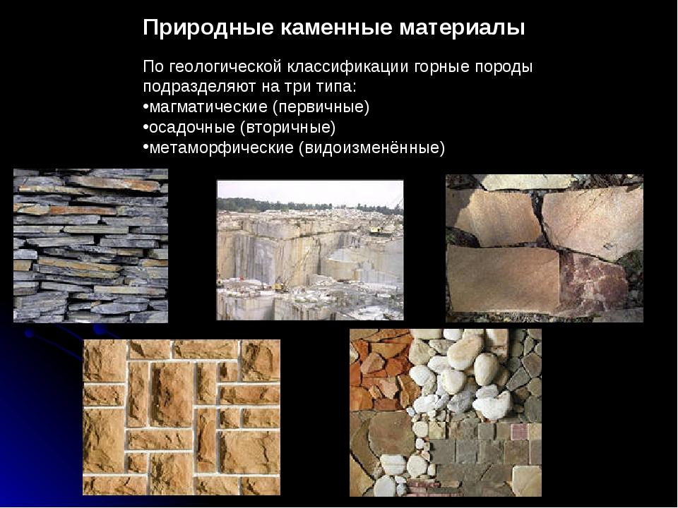 Природные каменные материалы По геологической классификации горные породы под...
