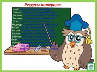 Ресурсы интернет Улей http://yadi.sk/d/Ibcpxqy33vj0g Пчёлка http://yadi.sk/d/