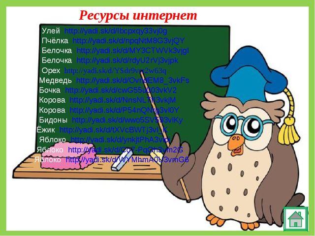 Ресурсы интернет Улей http://yadi.sk/d/Ibcpxqy33vj0g Пчёлка http://yadi.sk/d/...