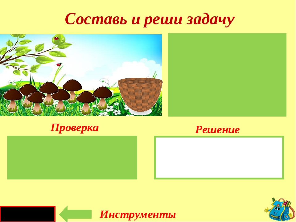 Инструменты 8 - 3 = 5 (гр.) Росло- Собрали- Осталось- 8 3 ? Составь и реши за...