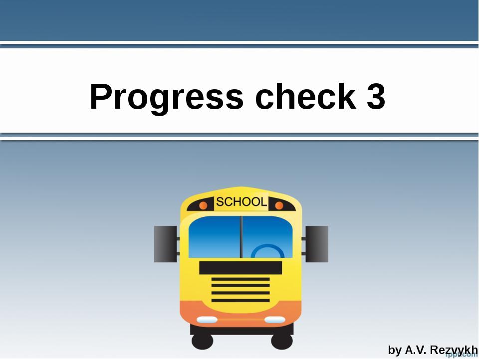 Progress check 3 by A.V. Rezvykh