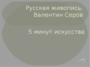 Русская живопись. Валентин Серов 5 минут искусства